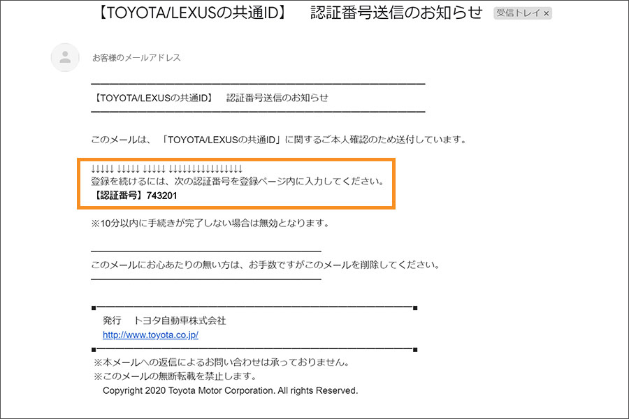My-TOYOTA_step1_④