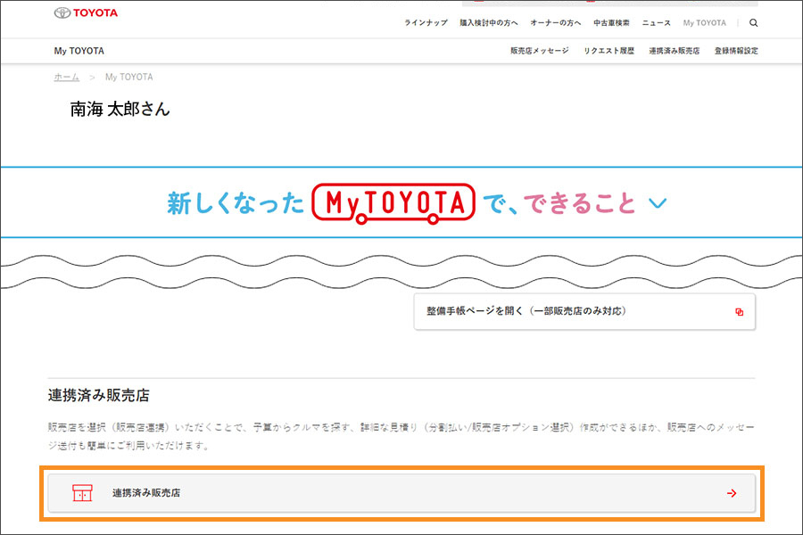My-TOYOTA_step2_①