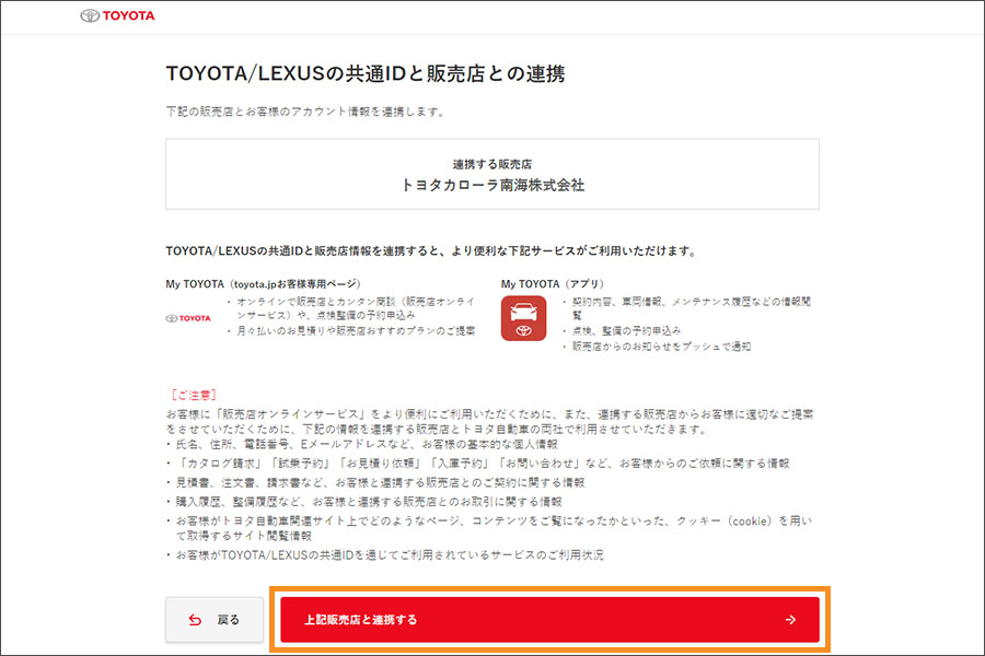 My-TOYOTA_step2_⑤