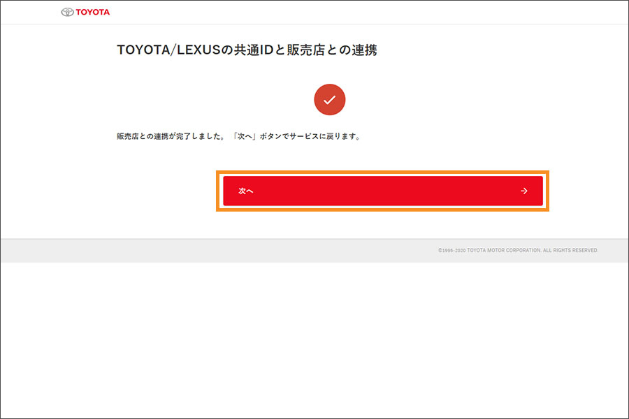 My-TOYOTA_step2_⑥