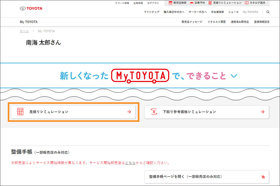 My-TOYOTA_step3_①