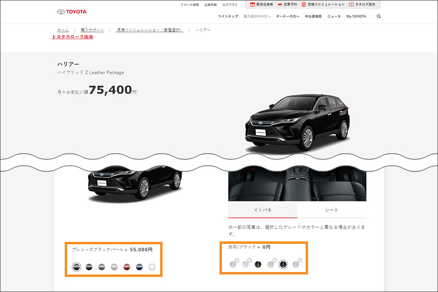 My-TOYOTA_step3_③