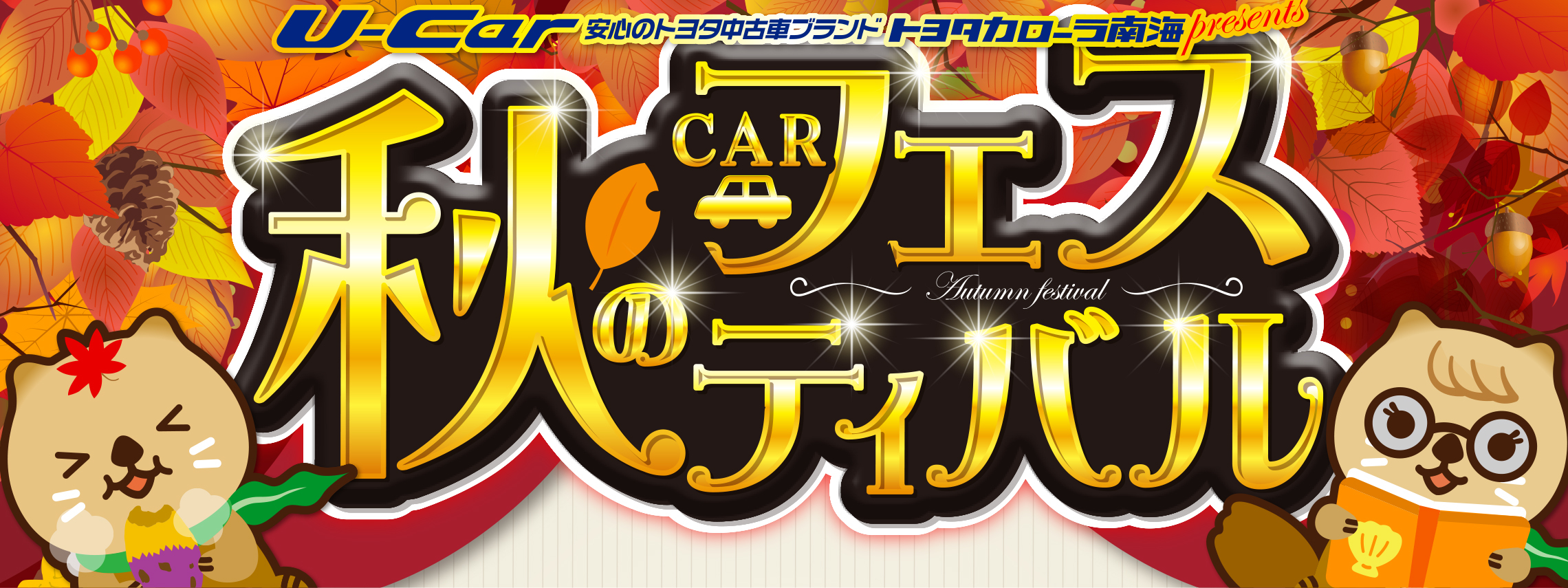 2009_U-car_DMS PC用画像_2280px×855px (1)